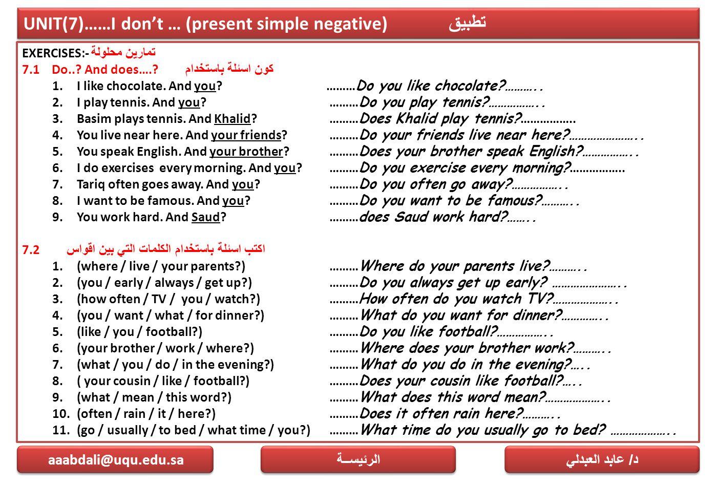 UNIT(7)……I don't … (present simple negative) تطبيق
