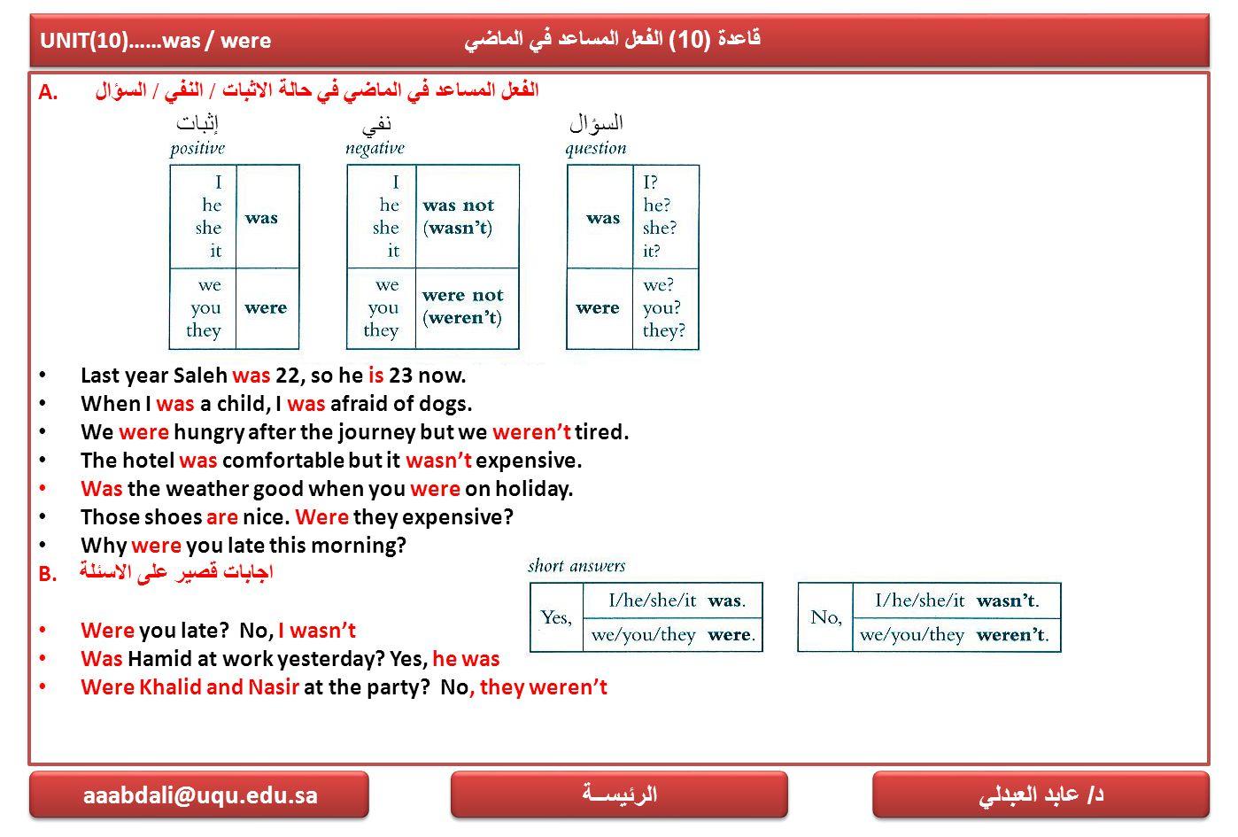 UNIT(10)……was / were قاعدة (10) الفعل المساعد في الماضي