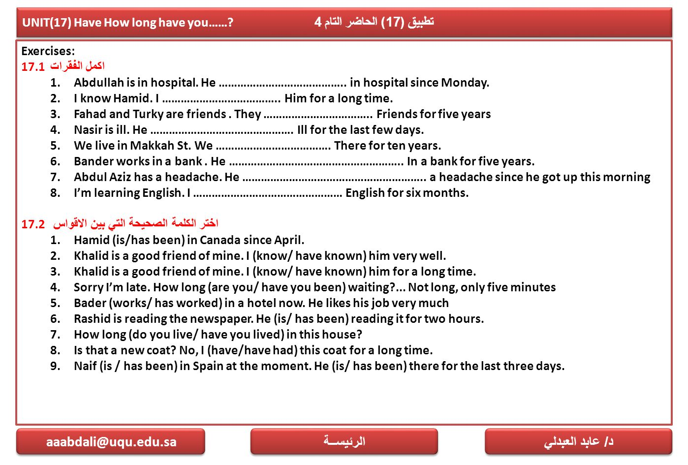 UNIT(17) Have How long have you…… تطبيق (17) الحاضر التام 4