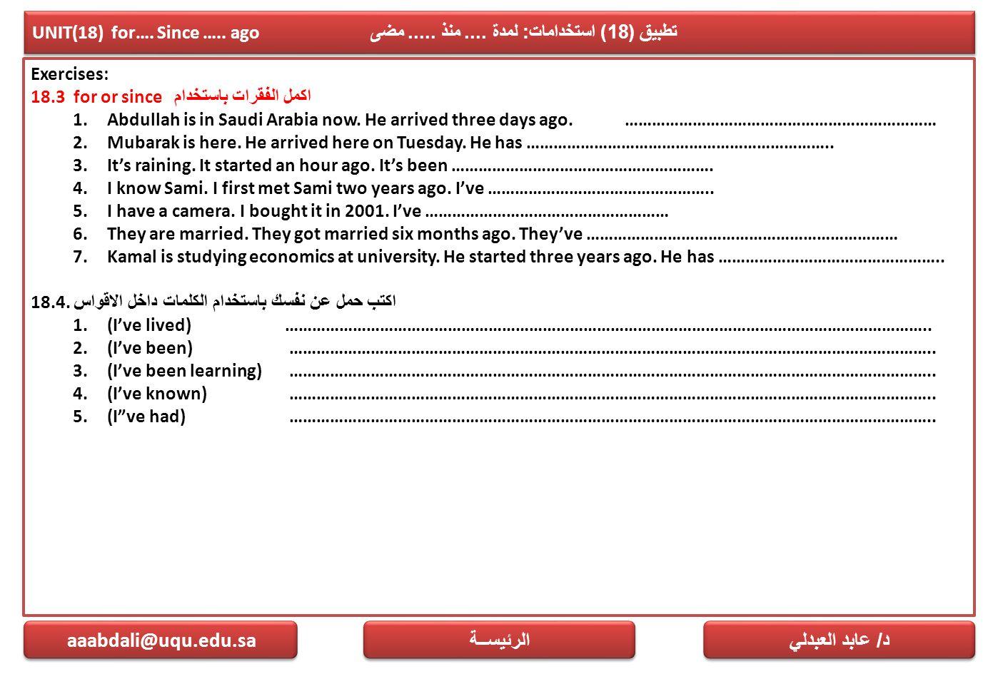aaabdali@uqu.edu.sa الرئيســة د/ عابد العبدلي