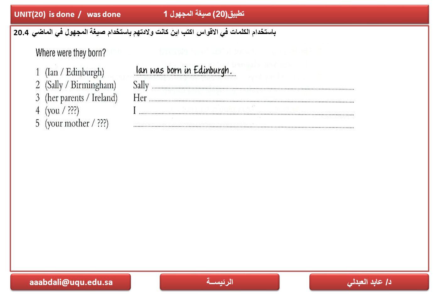 UNIT(20) is done / was done تطبيق(20) صيغة المجهول 1