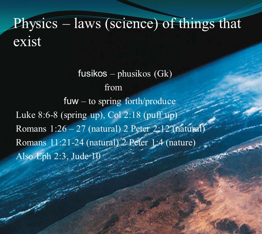 Physics – laws (science) of things that exist