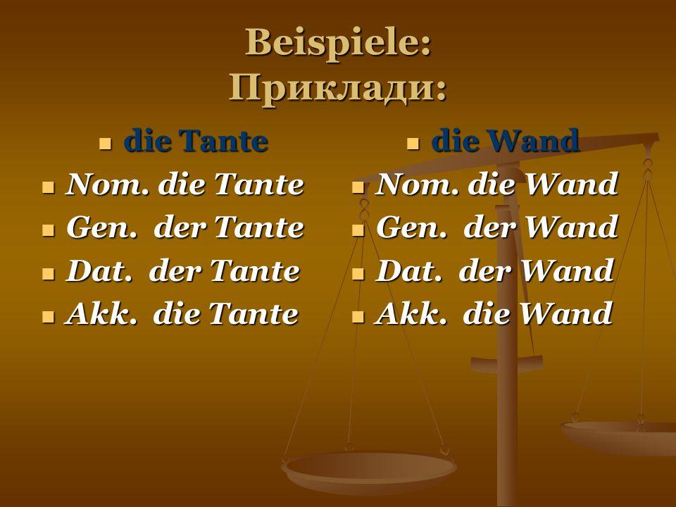 Beispiele: Приклади: die Tante Nom. die Tante Gen. der Tante