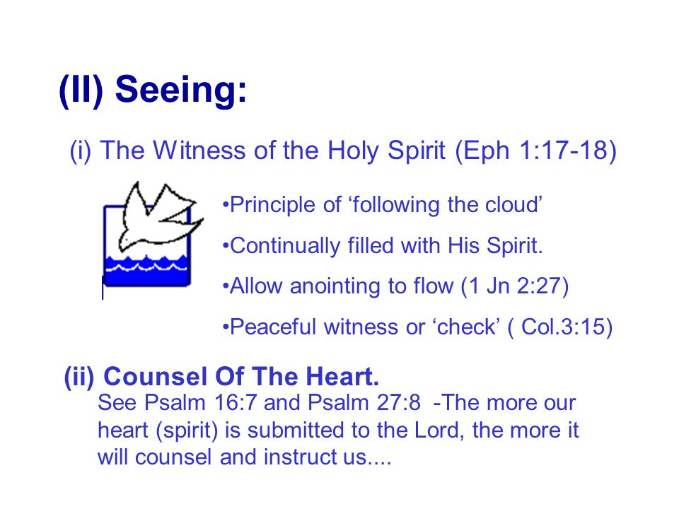 (II) Seeing: (i) The Witness of the Holy Spirit (Eph 1:17-18)