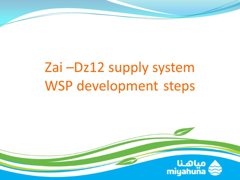 Zai –Dz12 supply system WSP development steps