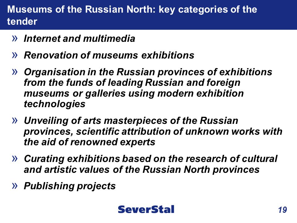Museums of the Russian North: key categories of the tender