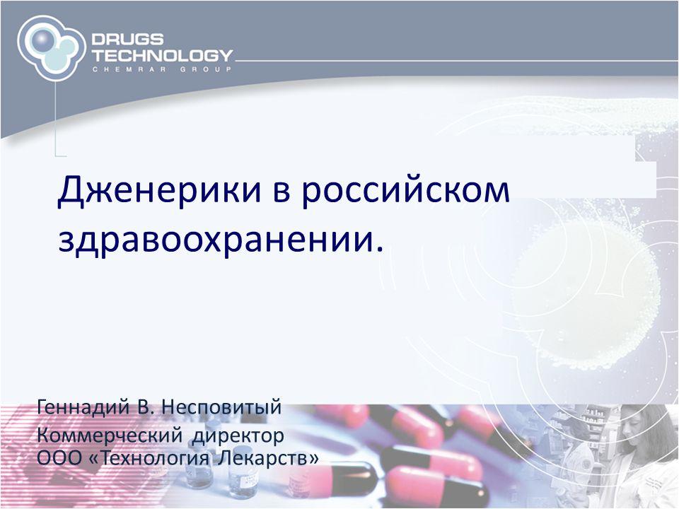 Дженерики в российском здравоохранении.