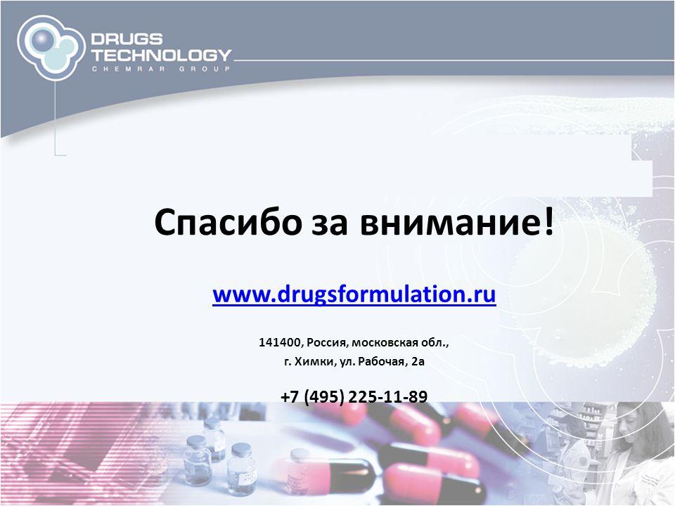 Спасибо за внимание! www.drugsformulation.ru +7 (495) 225-11-89