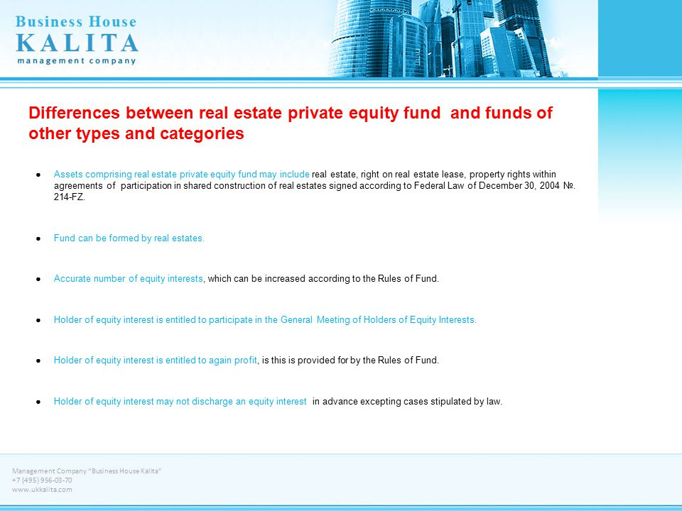 Differences between real estate private equity fund and funds of other types and categories