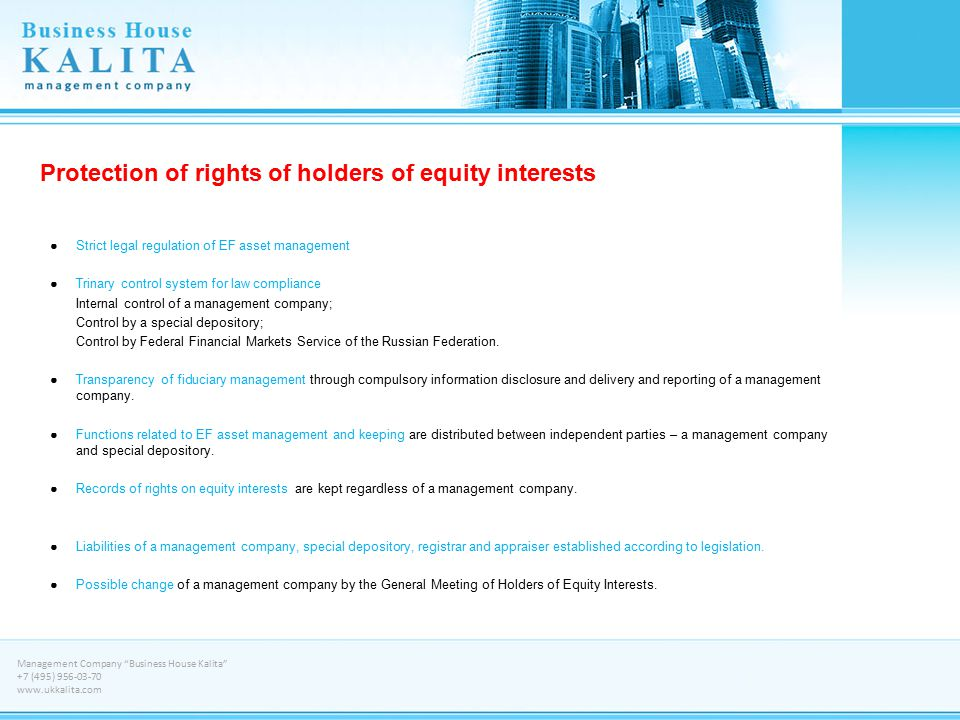 Protection of rights of holders of equity interests