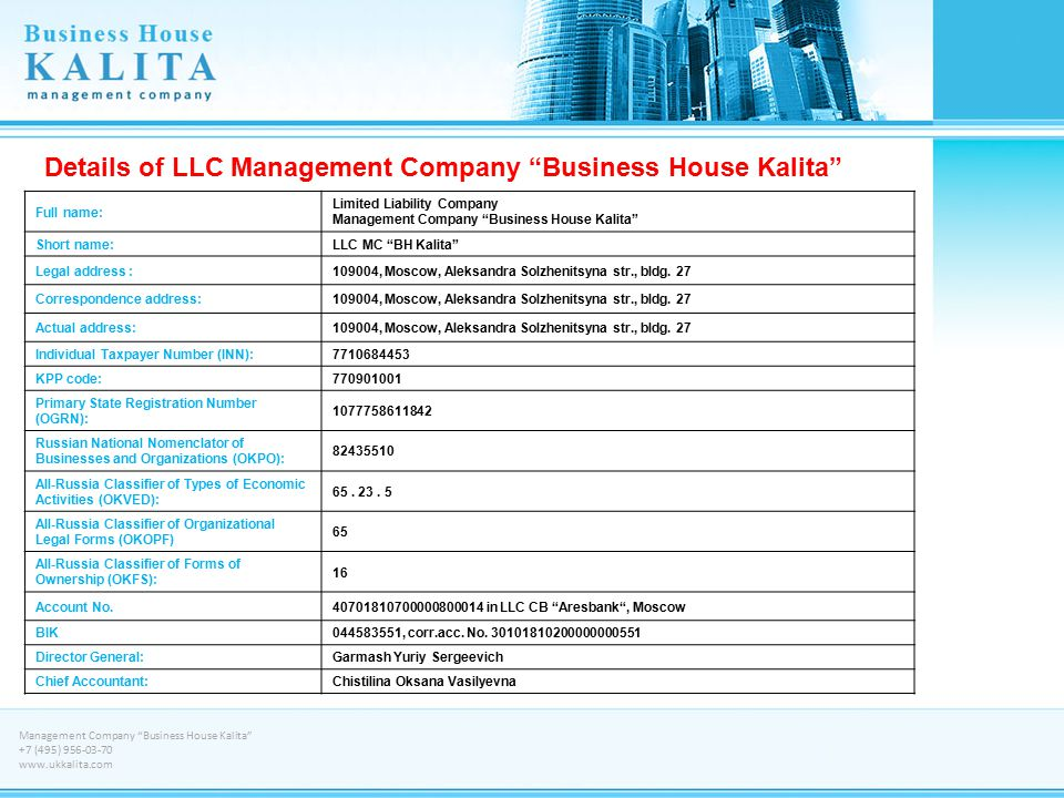 Details of LLC Management Company Business House Kalita