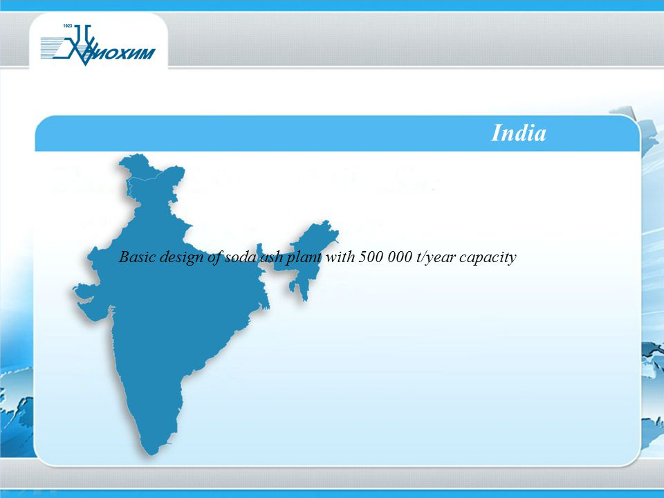 India Basic design of soda ash plant with 500 000 t/year capacity
