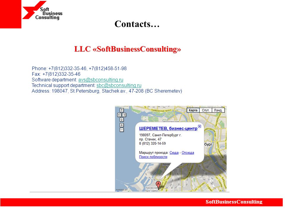Contacts… LLC «SoftBusinessConsulting»