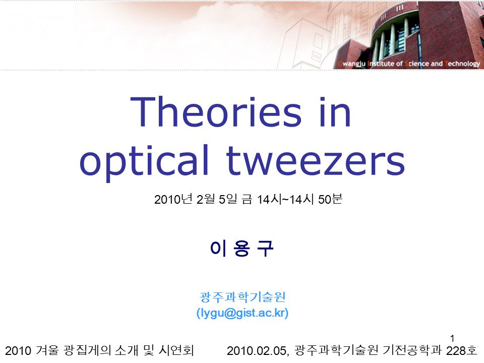 Theories in optical tweezers