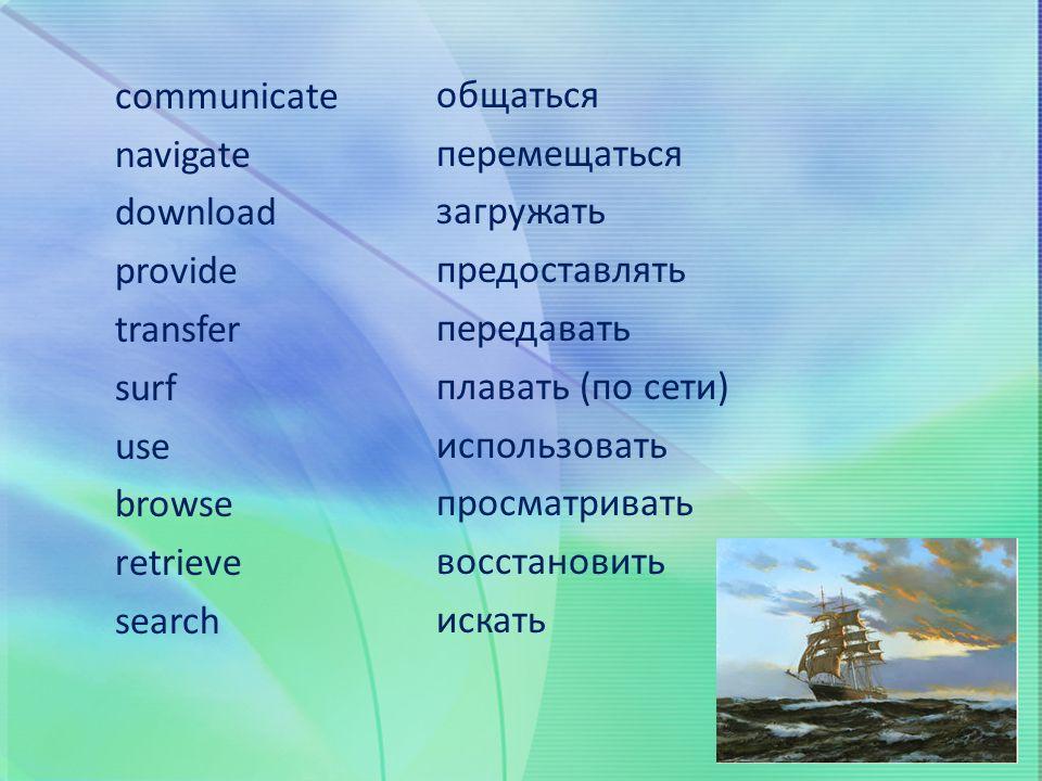 5 communicate navigate download provide transfer surf use browse retrieve search общаться. перемещаться.