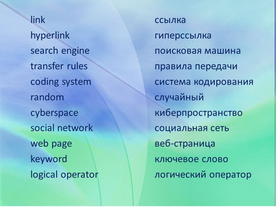 12 link hyperlink search engine transfer rules coding system random cyberspace social network web page keyword logical operator