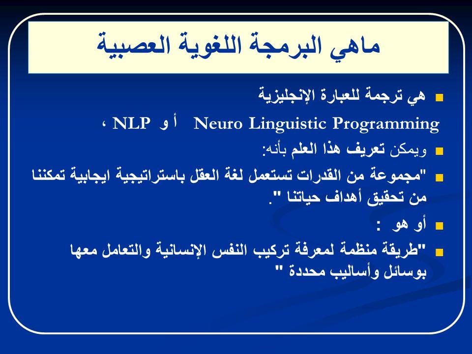 ماهي البرمجة اللغوية العصبية
