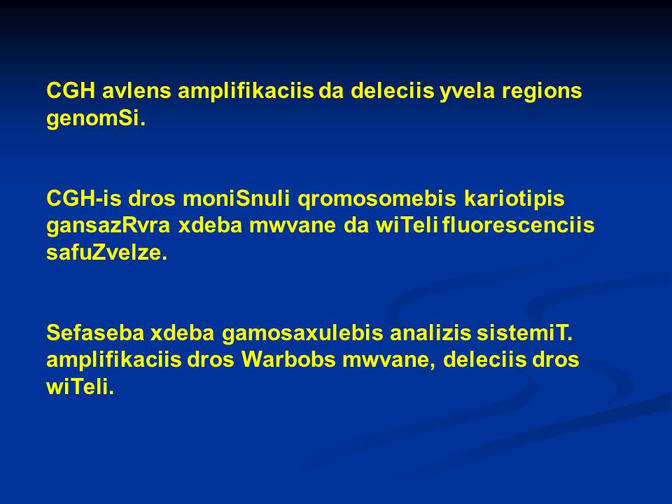 CGH avlens amplifikaciis da deleciis yvela regions genomSi.