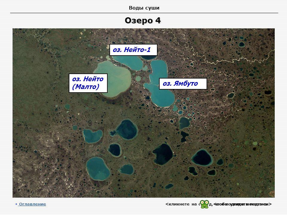 Озеро 4 оз. Нейто-1 оз. Нейто (Малто) оз. Ямбуто Воды суши Оглавление