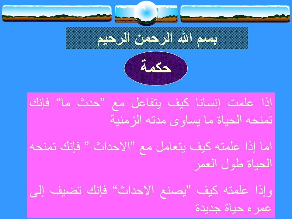 حكمة بسم الله الرحمن الرحيم