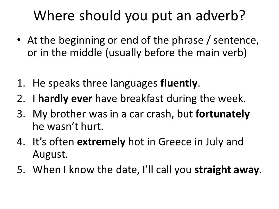 Where should you put an adverb