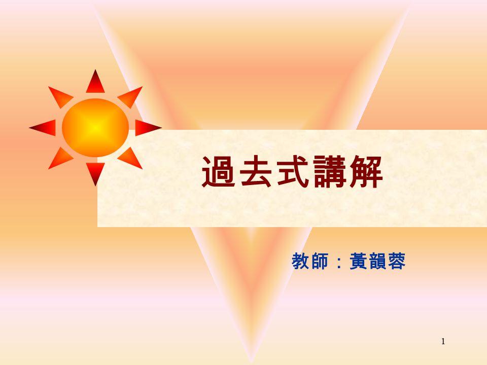 過去式講解 教師:黃韻蓉