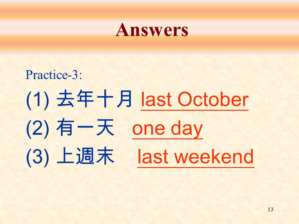 Answers (1) 去年十月 last October (2) 有一天 one day (3) 上週末 last weekend