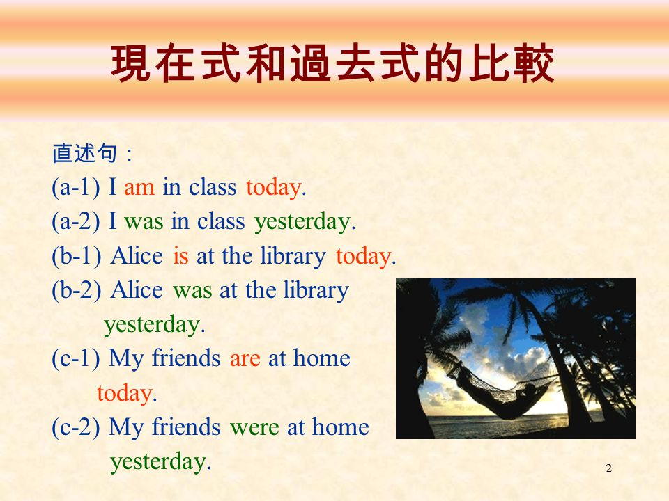 現在式和過去式的比較 (a-1) I am in class today. (a-2) I was in class yesterday.