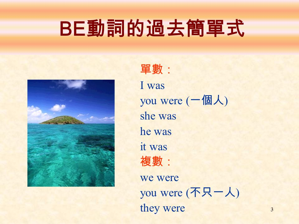 BE動詞的過去簡單式 單數: I was you were (一個人) she was he was it was 複數: we were