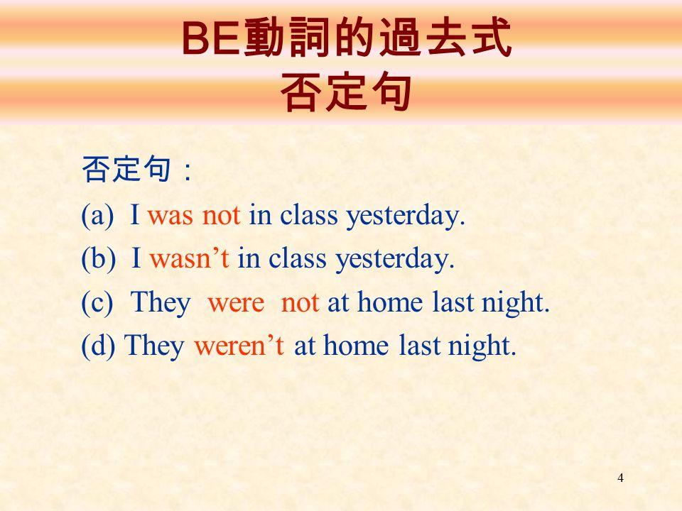 BE動詞的過去式 否定句 否定句: (a) I was not in class yesterday.