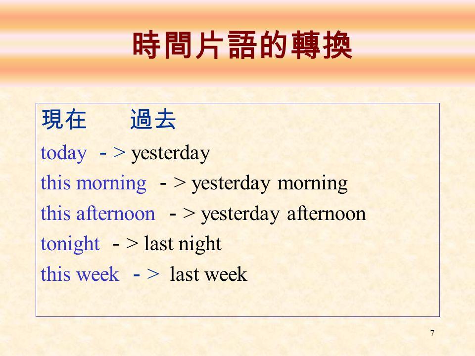 時間片語的轉換 現在 過去 today -> yesterday