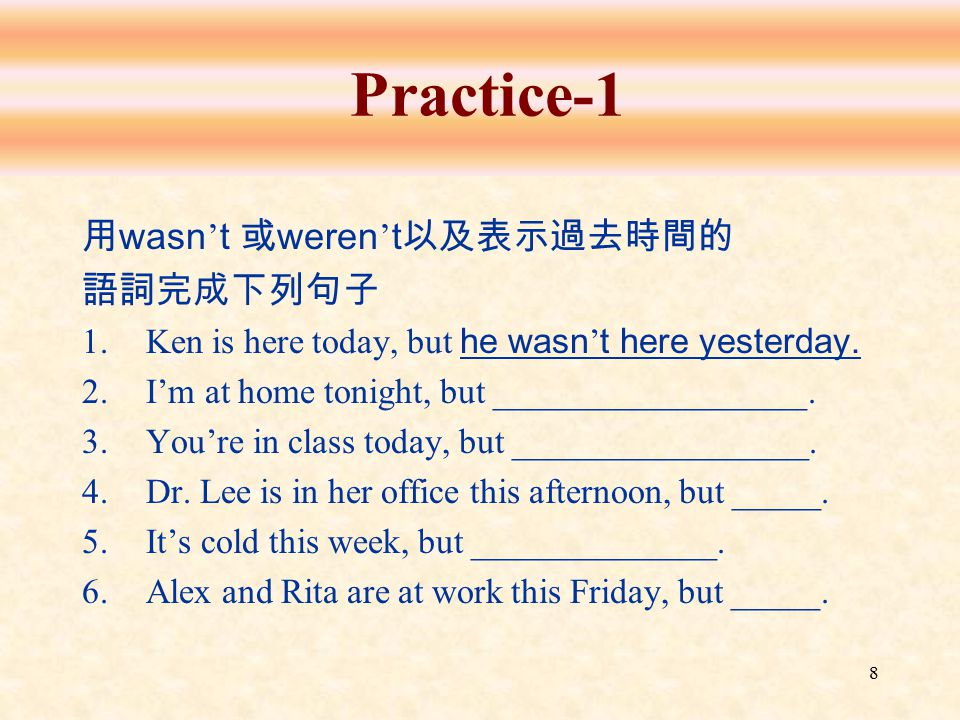 Practice-1 用wasn't 或weren't以及表示過去時間的 語詞完成下列句子