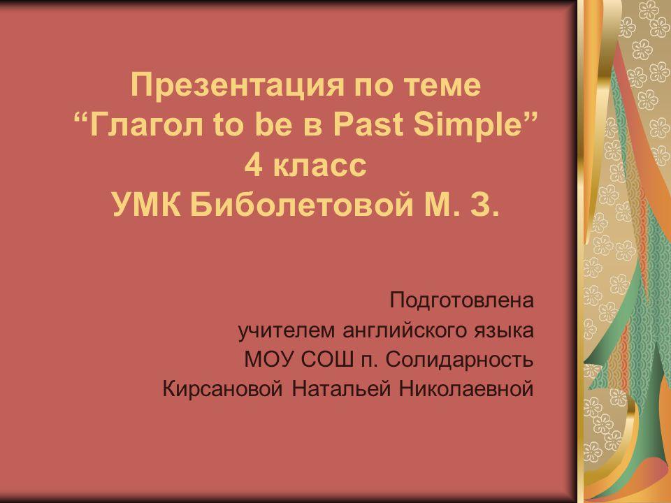 Презентация по теме Глагол to be в Past Simple 4 класс УМК Биболетовой М. З.