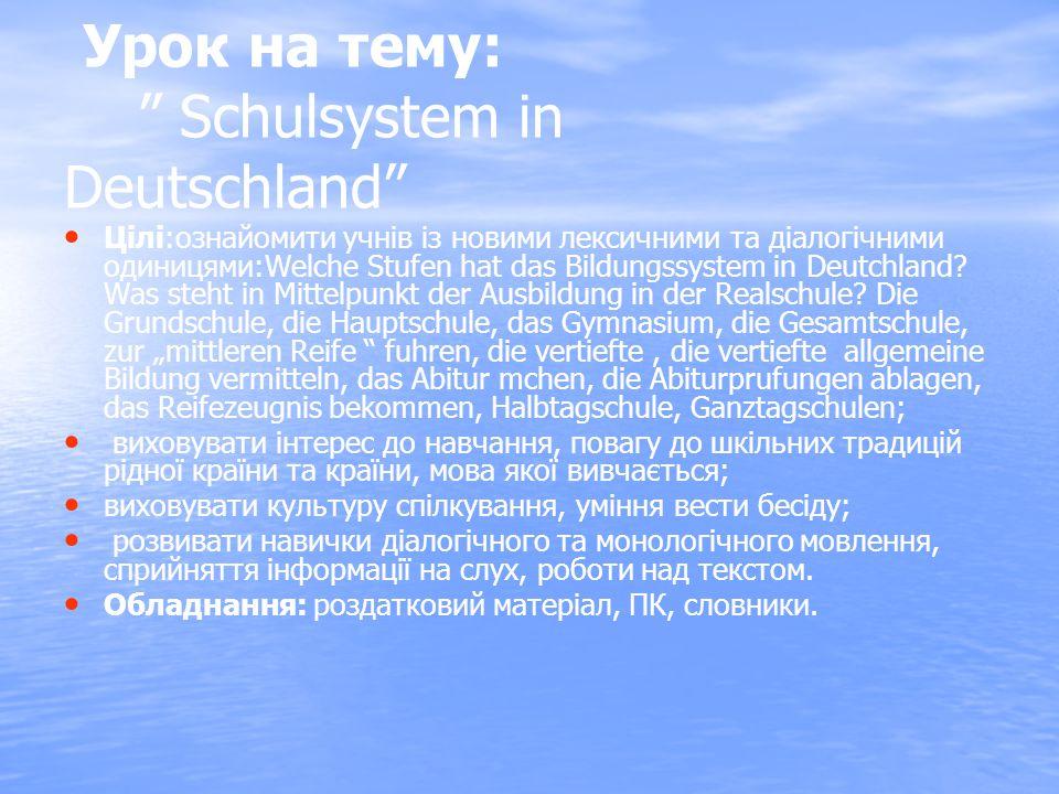 Урок на тему: Schulsystem in Deutschland