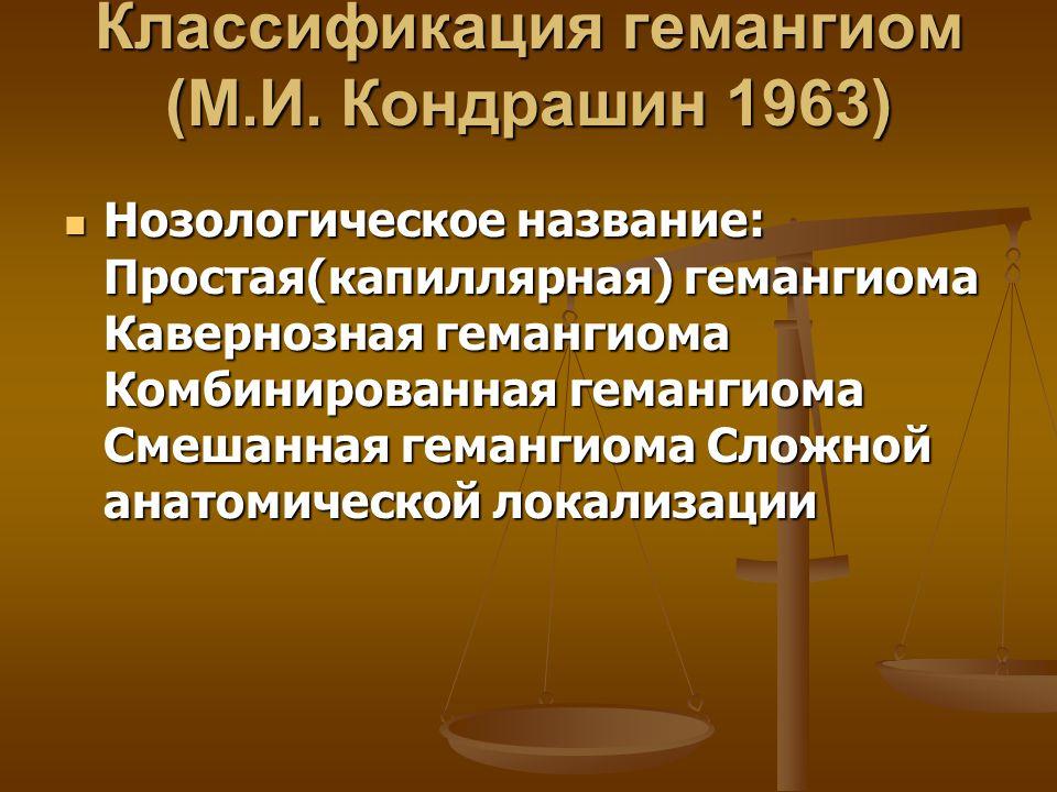 Классификация гемангиом (М.И. Кондрашин 1963)