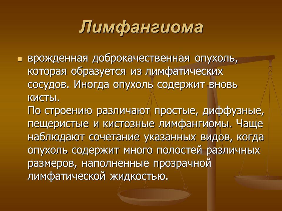Лимфангиома