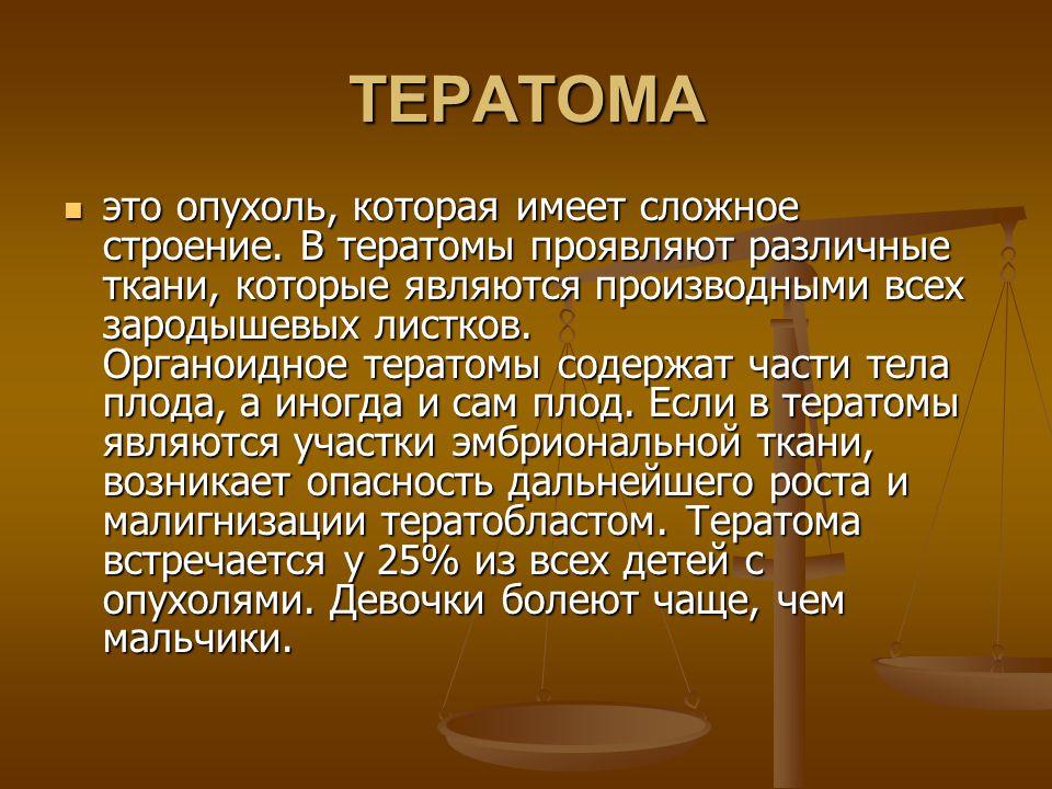 ТЕРАТОМА
