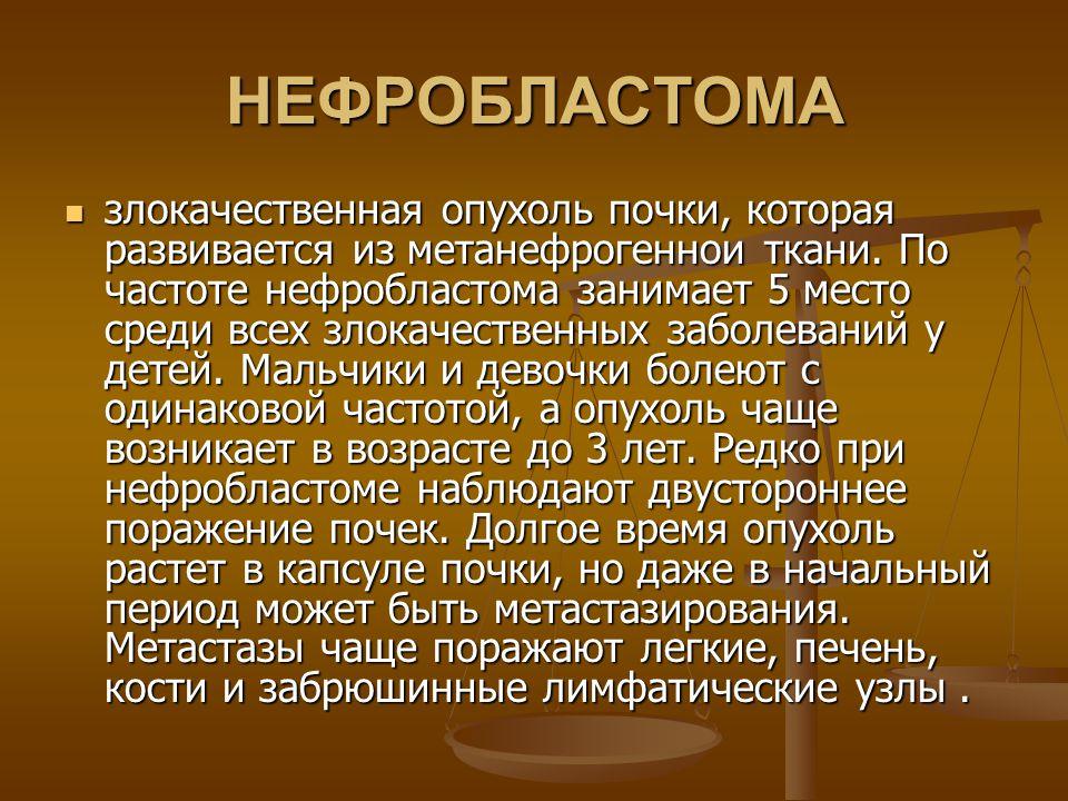 НЕФРОБЛАСТОМА