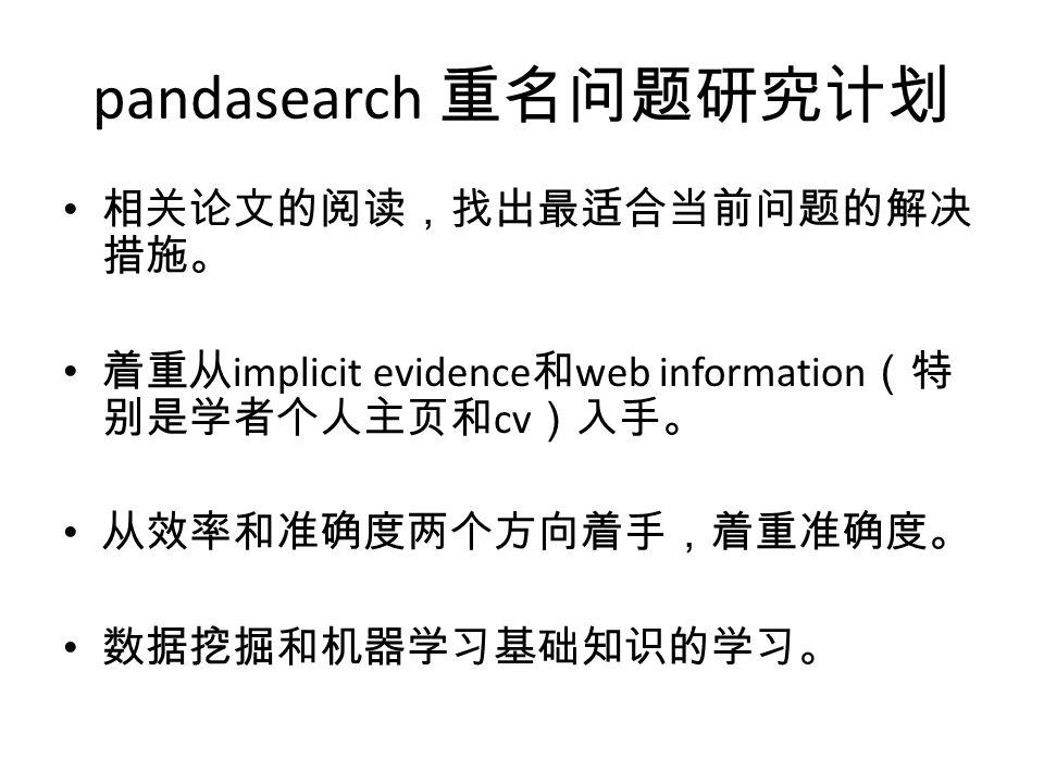 pandasearch 重名问题研究计划 相关论文的阅读,找出最适合当前问题的解决措施。