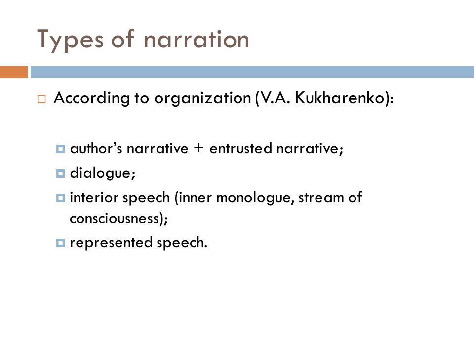 Types of narration According to organization (V.A. Kukharenko):