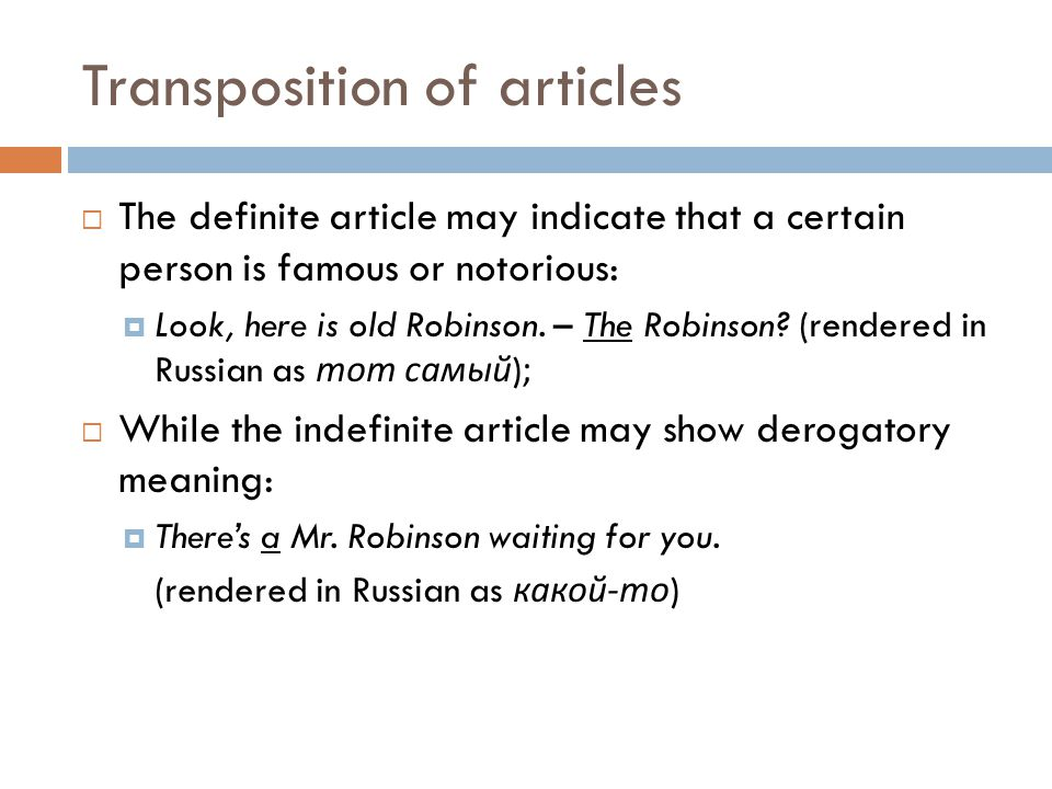 Transposition of articles