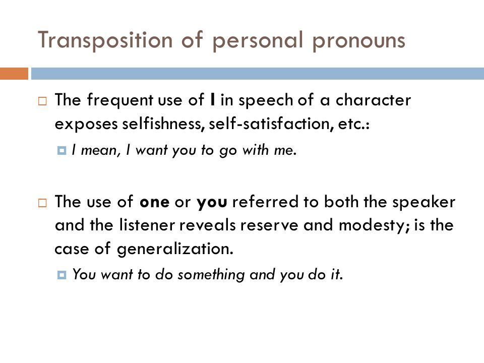 Transposition of personal pronouns