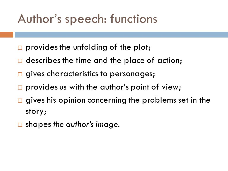 Author's speech: functions