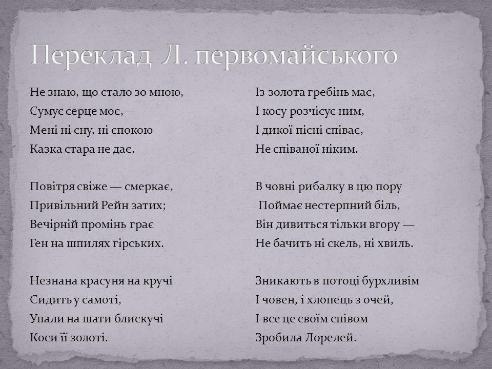 Переклад Л. первомайського
