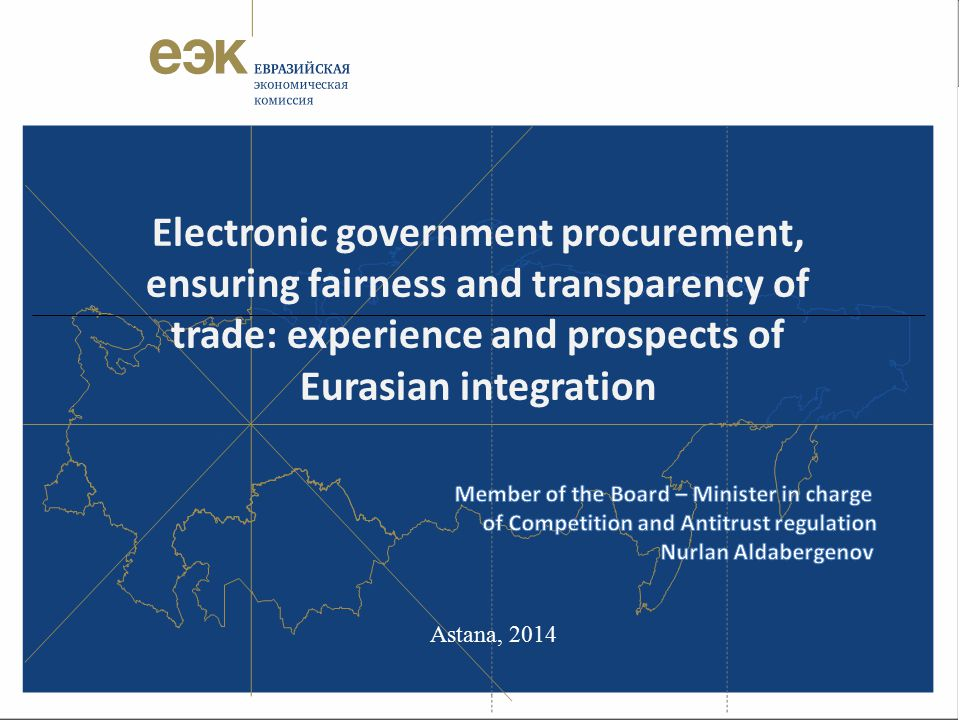 Electronic government procurement, ensuring fairness and transparency of trade: experience and prospects of Eurasian integration