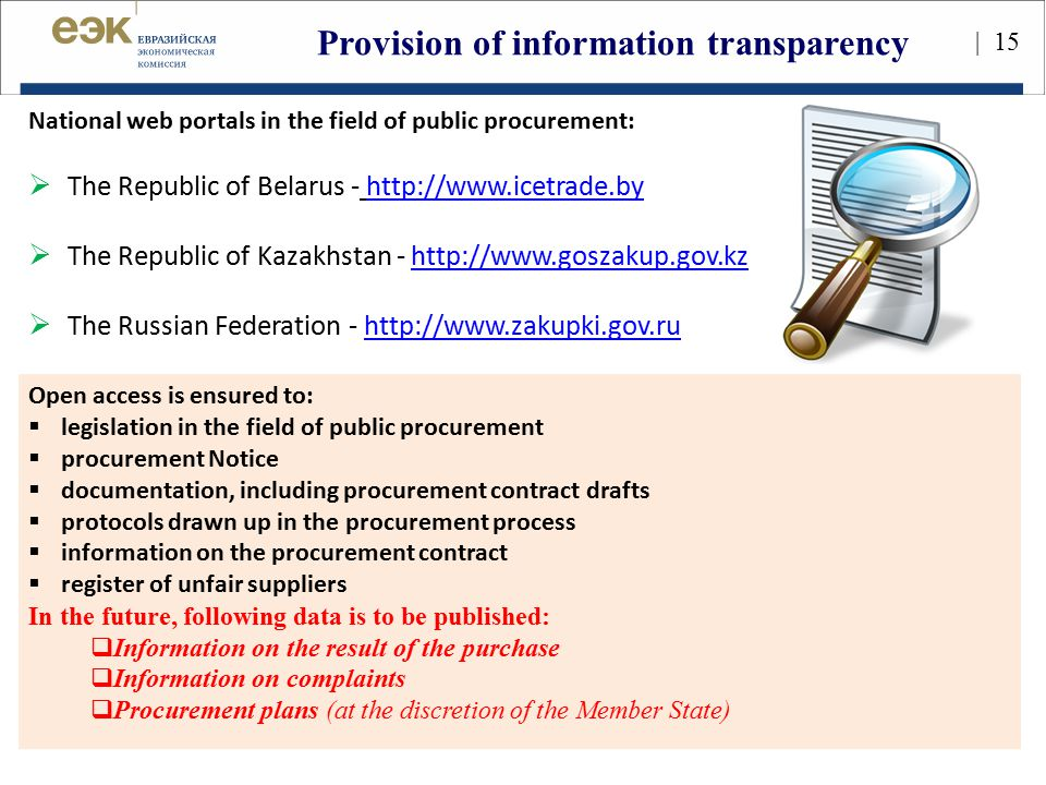 Provision of information transparency