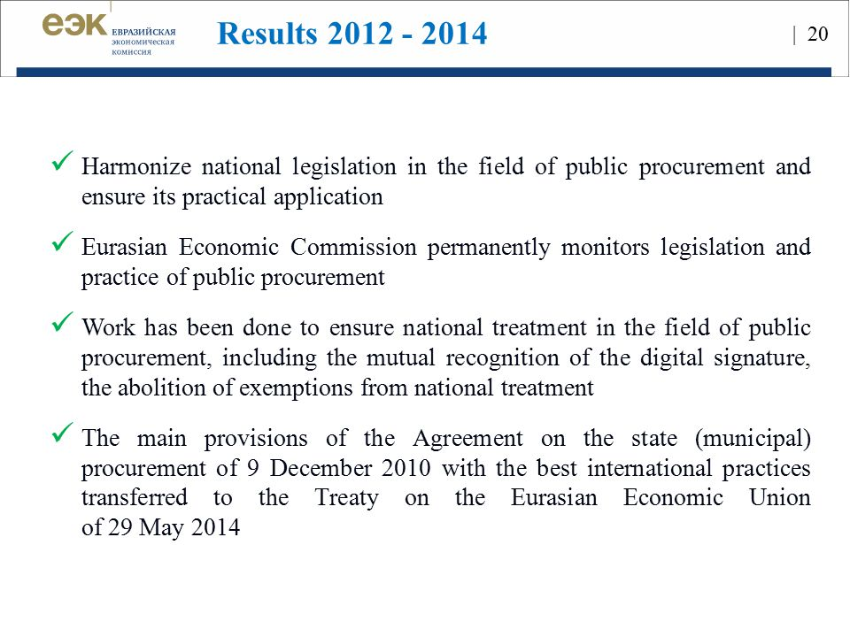 Results 2012 - 2014 Harmonize national legislation in the field of public procurement and ensure its practical application.