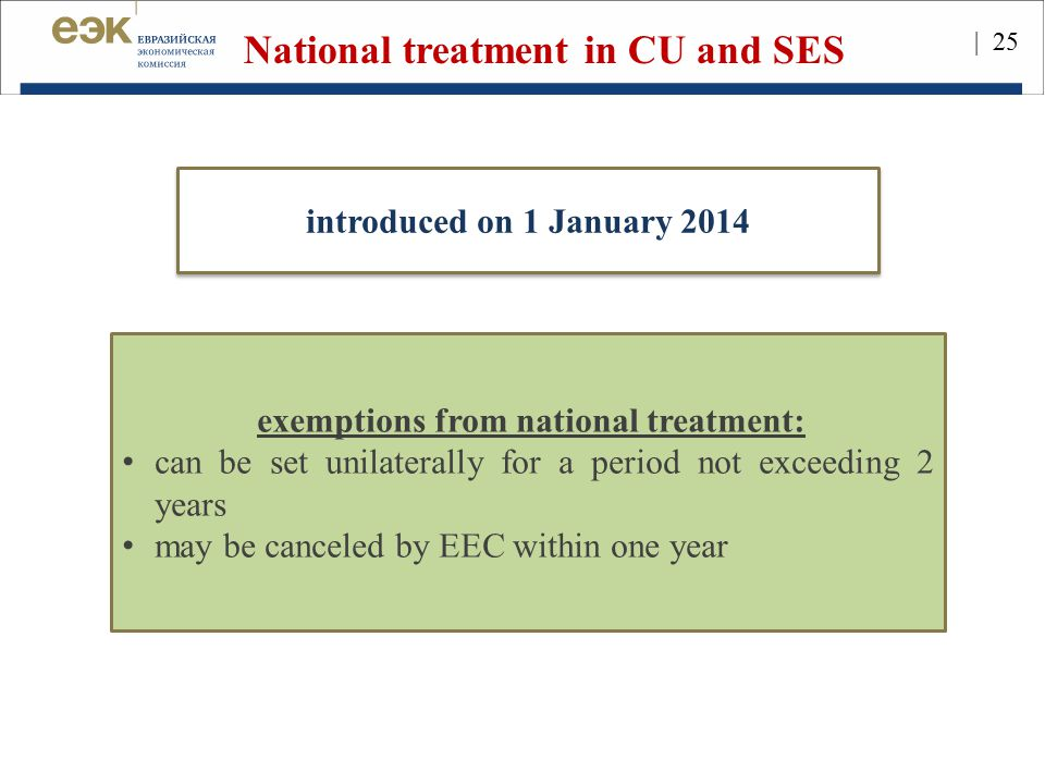 exemptions from national treatment: