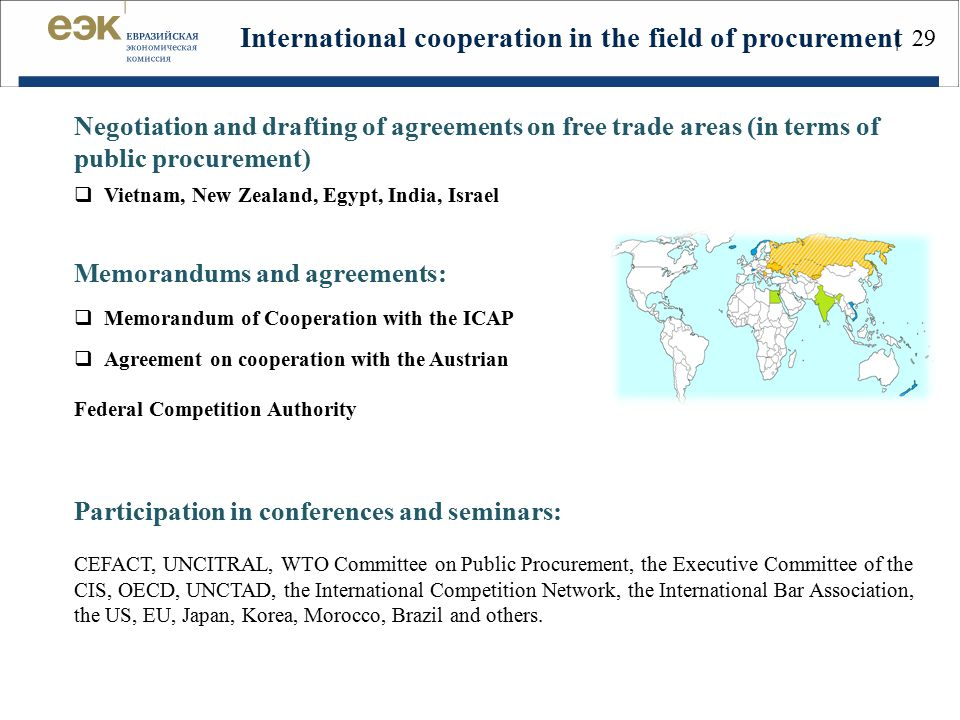 International cooperation in the field of procurement