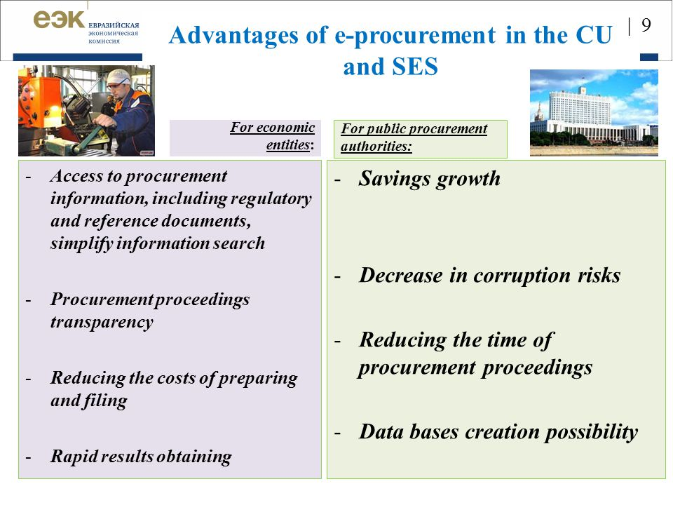 Advantages of e-procurement in the CU and SES